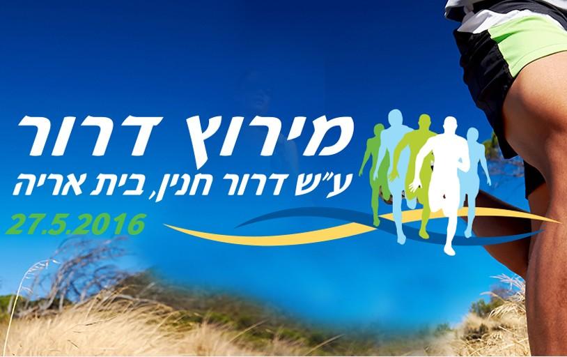 מירוץ דרור – בית אריה 27.5.2016