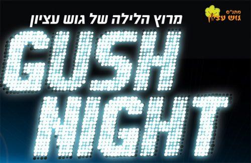 מרוץ הלילה של גוש עציון 30.8.16
