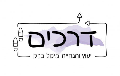 דרכים-יעוץ והנחייה