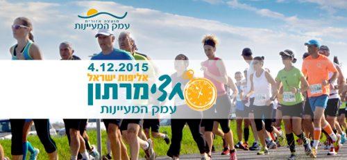 חצי מרתון עמק המעיינות 4.12.2015