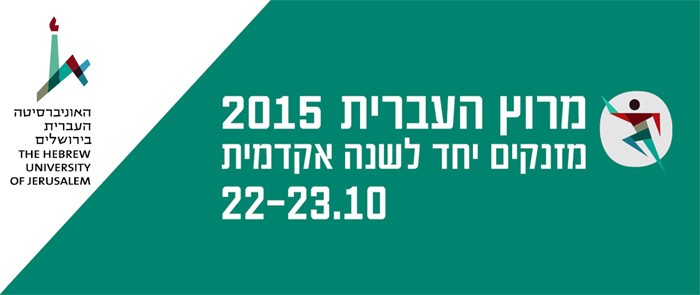 מרוץ העברית 2015 – בוטל