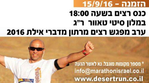 כנס רצים מרתון מדברי אילת 15.9.2016