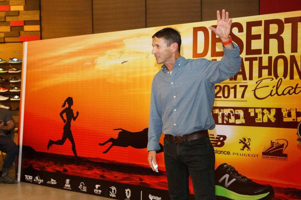 ערב השקה מרתון מדברי 2017