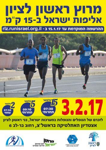 """מרוץ ראשון לציון 3.2.2017 אליפות ישראל ב-15 ק""""מ"""