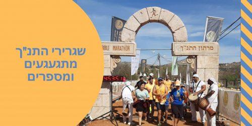 """שגרירי מרתון התנ""""ך מתגעגעים"""