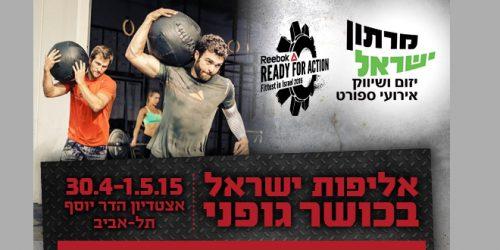 אליפות ישראל בכושר גופני
