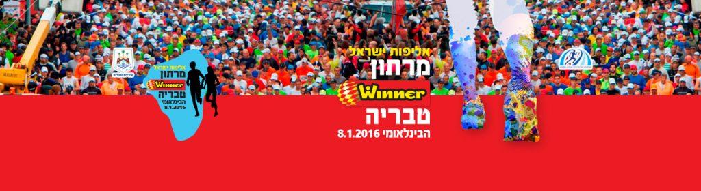 מרתון טבריה 2016 הרשמה