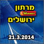 מרתון ווינר ירושלים הבינלאומי