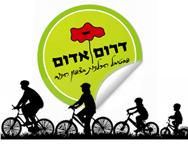 הפנינג אופניים לכל המשפחה דרום אדום 2014