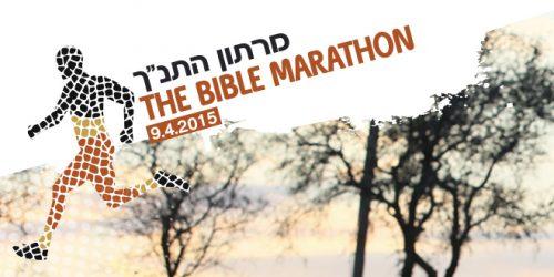 """מרתון התנ""""ך"""
