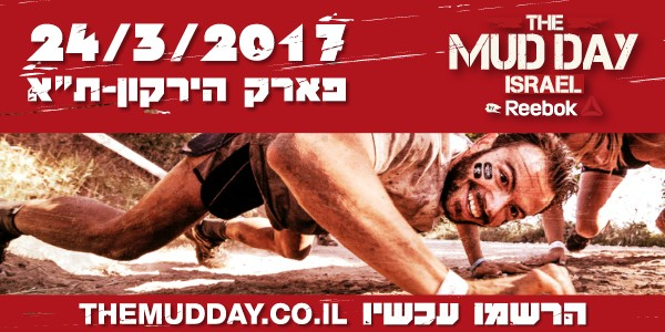 The Mud day 24.3.17 פארק הירקון תל אביב