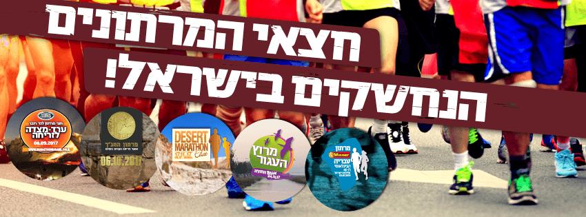 מרתון ישראל ו RunCzech מזמינות אתכם לחווית ריצה יחודית בצכיה
