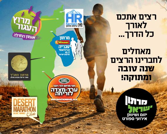 שנה טובה ומתוקה ממרתון ישראל
