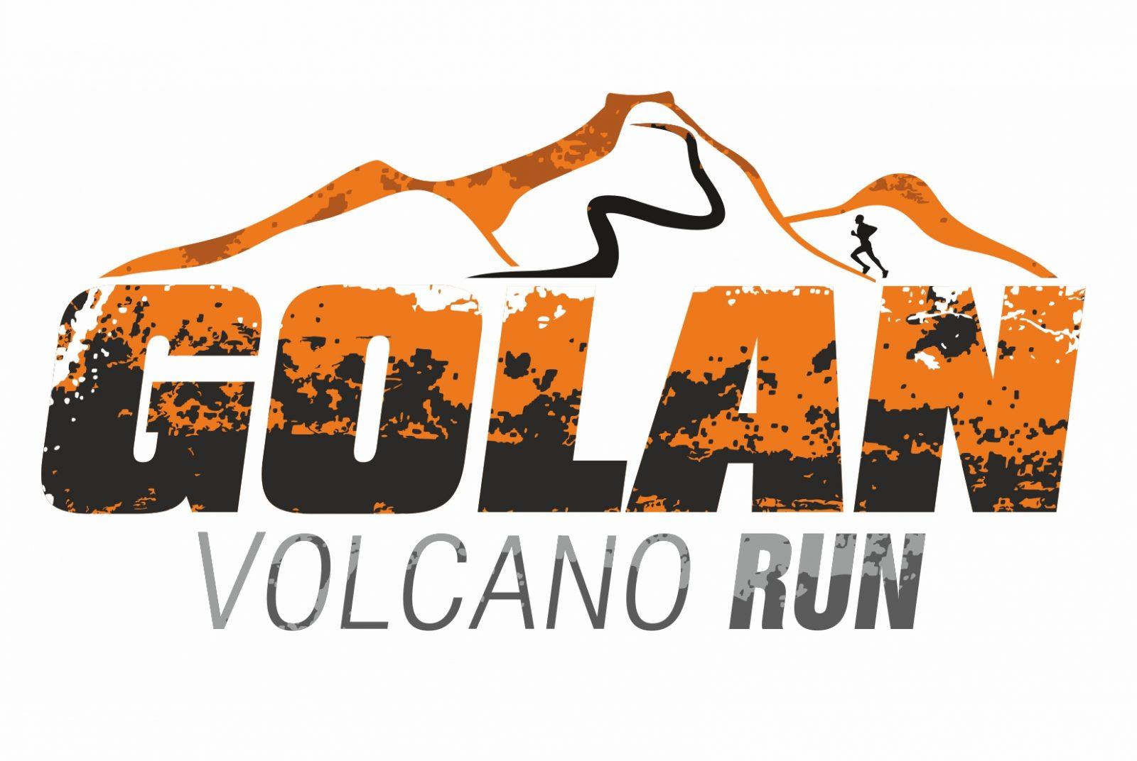 מרוץ הרי הגעש