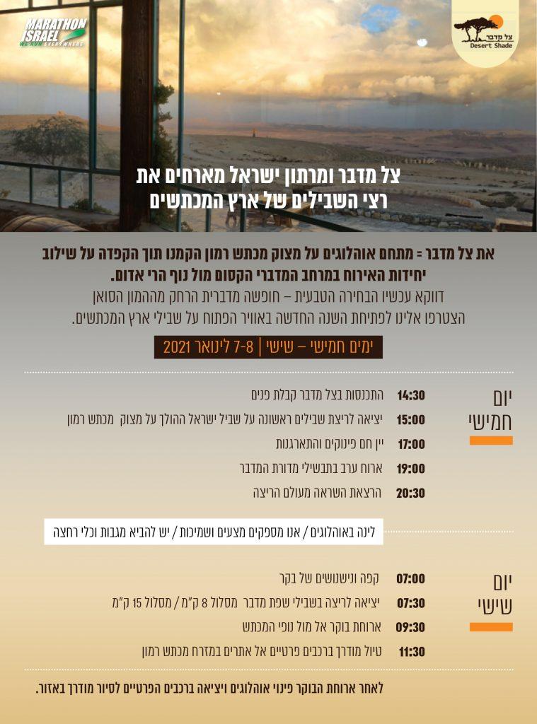 צל מדבר ומרתון ישראל רצים בארץ המכתשים