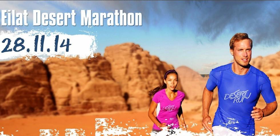 מרתון מדברי בינלאומי באילת – המרתון הרביעי בו אשתתף / אילת מור