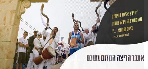 מרתון התנ״ך 21.10.2016 חול המועד סוכות