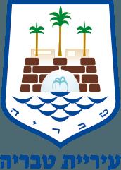 עיריית טבריה