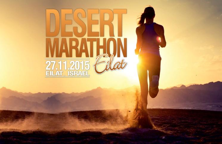 מרתון מדברי אילת 27.11.2015