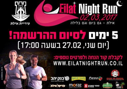 Eilat night run 02.03.2017