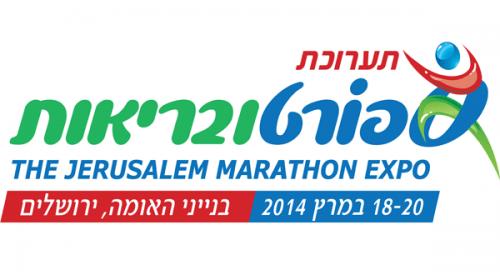היכונו לתערוכת הספורט והבריאות הגדולה בישראל