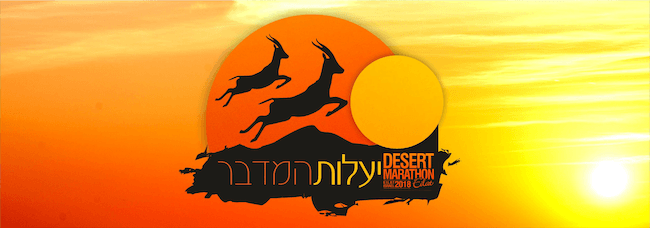 נבחרת יעלות המדבר יוצאת לדרך