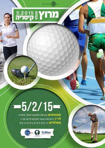 מרוץ הגולף קיסריה