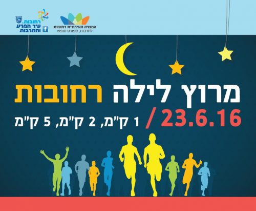 מרוץ לילה רחובות 23.6.2016