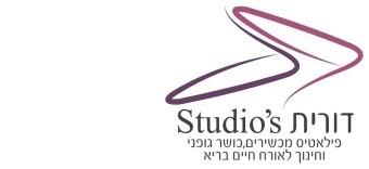 studio's דורית