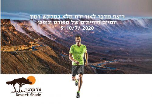 חופשת ספורט קייצית בשיתוף מרתון ישראל וצל מדבר